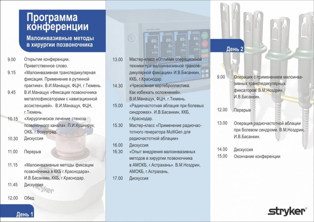 Игорь басанкин нейрохирург краснодар